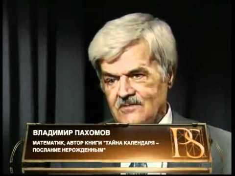 владимир пахомов тайна календаря послание нерожденным