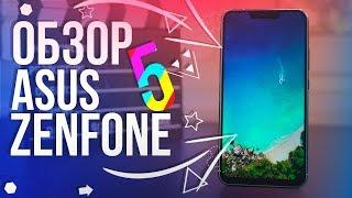 Обзор Asus Zenfone 5 2018. Все минусы и плюсы.