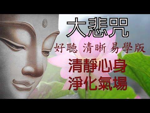 大悲咒 (最好聽清晰 易學版), 清靜心身 淨化氣場, 附加大悲咒功德 the Great Compassion Mantra, 靜心音樂