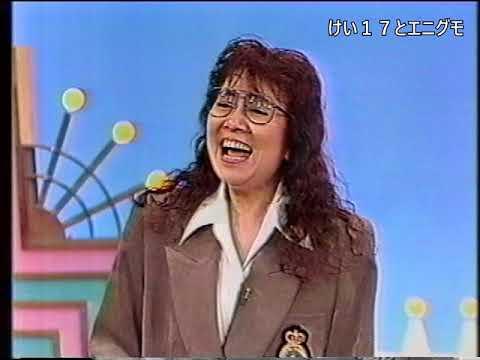 [Rare] Masako Nozawa Old TV Segment - 野沢 雅子 笑っていいとも
