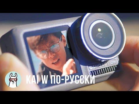 Kai W по-русски: Обзор DJI Osmo Action (vs GoPro Hero 7 Black Vs Sony X3000)