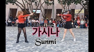Video [Sparks] SUNMI(선미) - Gashina(가시나) Public Dance Cover download MP3, 3GP, MP4, WEBM, AVI, FLV Juli 2018