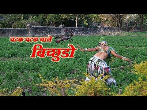 ममता रंगीली का ऐसा डांस पहले कभी नहीं देखा होगा - चटक चटक चाले बिच्छुडो - Rajasthani Dance 2018 - HD