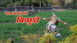 ममता रंगीली का ऐसा डांस पहले कभी नहीं देखा होगा चटक चटक चाले बिच्छुडो Rajasthani Dance 2018 HD