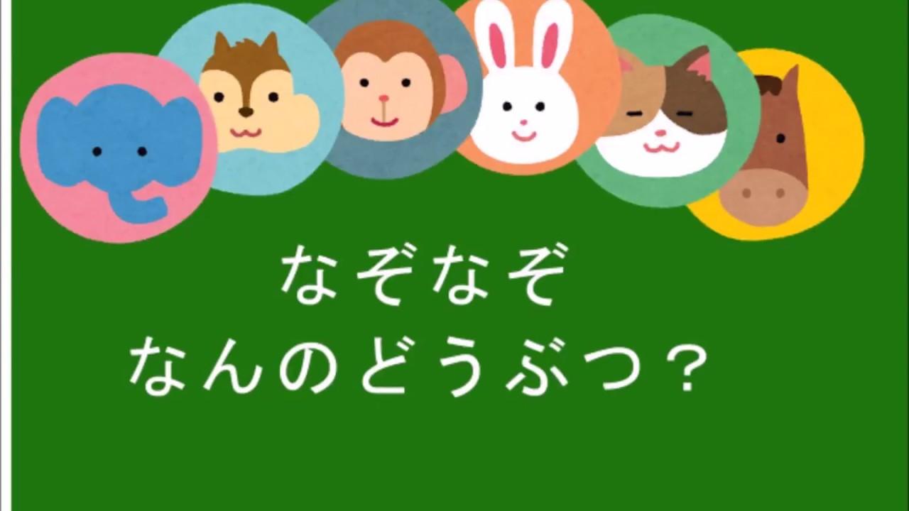 なぞなぞ 幼稚園向け簡単 動物の名前 Youtube