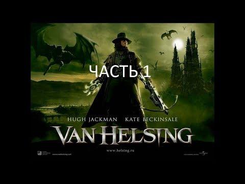 Прохождение Van Helsing Часть 1 (PS2) (Без комментариев)