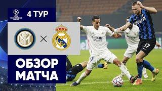 25.11.2020 Интер - Реал - 0:2. Обзор матча
