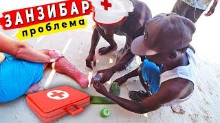 ПРОБЛЕМА НА ЗАНЗИБАРЕ вызвали доктора Опасность на пляжах Занзибара Отдых на Нунгви 2021