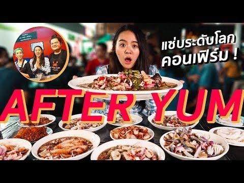ลองกินร้านยำที่อร่อยที่สุดในประเทศไทย... AFTER YUM !!!!!
