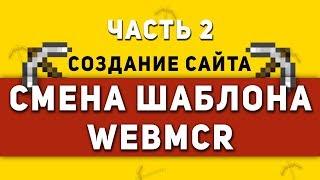 смена Шаблона WebMCR  Настройка Дизайна Сайта  Часть 2