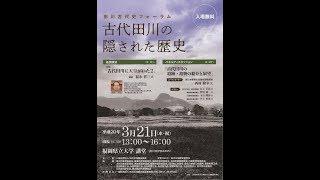 古代史フォーラム 古代田川に天皇がいた2 平成三〇年三月二一日(水) 於 ...
