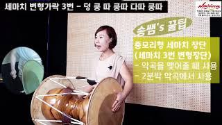 [음악임용실기] 세마치 장단(기본 & 변형) - 뮤직서커스 민요 송금희 쌤