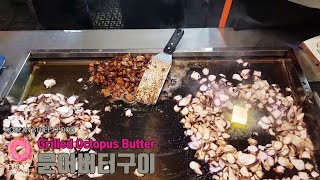 부산부평 깡통시장 | 문어버터구이(Grilled Octopus with Butter) /길거리음식 | Korean Street Food /Busan Korea