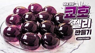 핫 해시태그! 팅팅탱탱 쿄호젤리 만들기! ♥ - Ari Kitchen(아리키친)