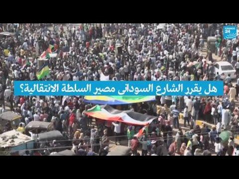 هل يقرر الشارع السوداني مصير السلطة االانتقالية؟  - نشر قبل 2 ساعة