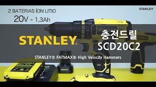 스탠리(STANLEY) 충전드릴 SCD20C2 소개영상…