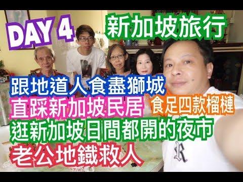 兩公婆食在新加坡 ~ Day 4 跟地道人食盡獅城…直踩新加坡民居、食足四款榴槤、逛日間都開的夜市、老公地鐵救人