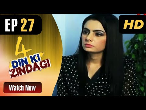 4 Din Ki Zindgi - Episode 27 - Aaj Entertainment