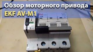 Обзор моторного привода AV-M1 EKF