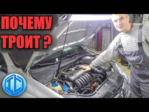 Не меняйте все подряд! Нужна диагностика VW Jetta троит двигатель