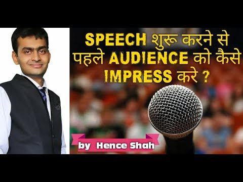 How to Impress Audience in hindi ?
