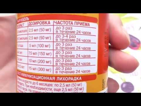 Нурофен для детей - ДОЗИРОВКА. Смотрим.