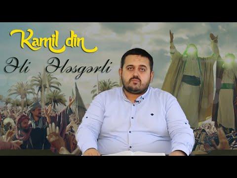 Kamil din | Kərbəlayi Əli Ələsgərli
