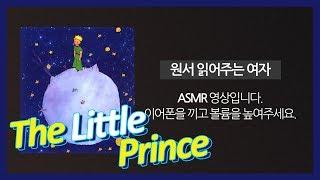영어 책 읽어주는 ASMR🌛 어린 왕자 | The Little Prince