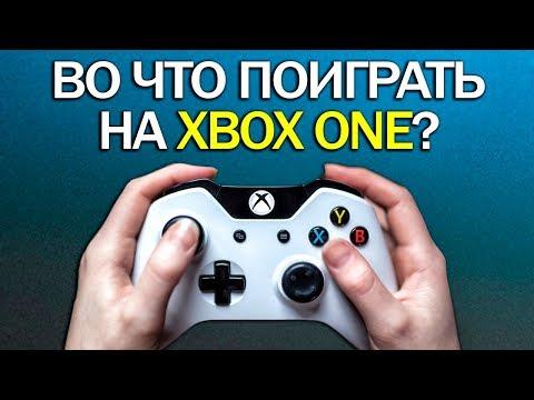ТОП-10 игр для XONE (Во что поиграть на Xbox One?)