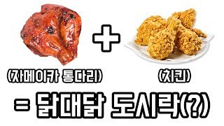BBQ 자메이카 통다리  치킨  GS25 닭대닭 도시락…