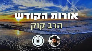 הרב קוק - אורות הקודש - האמת הנתבעת מכל - שער א' אות ד'