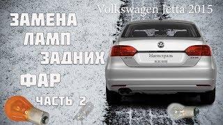 volkswagen jetta 2015 замена ламп задней боковой фары  Фольксваген Джетта Часть 2