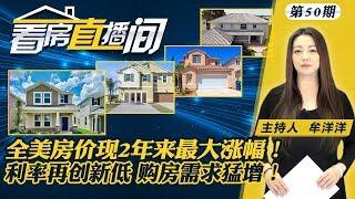 美国整体房价现2年来最大涨幅!利率再创新低 购房者贷款需求猛增18%!全美房屋建筑存量继续上升!中国地方政府加快卖地!《看房直播间 》Jun4第50期