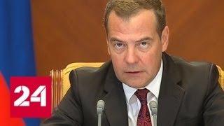Медведев повысил пособия на детей с 50 до 10 тысяч рублей - Россия 24