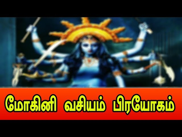 manthrigam books in tamil pdf download