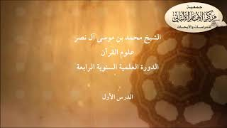 علوم القرآن - الدرس الأول