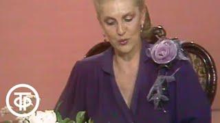 Музыкальный киоск. Музыкальный мир А.С.Пушкина. Передача 2 (1989)