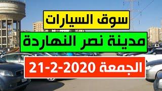 سيارات مستعملة للبيع في مصر 2020 من سوق السيارات في مدينة نصر الجمعة