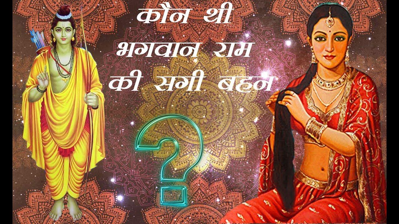kya कौन थी भगवान श्रीराम की बहन, जुड़ी है ये पौराणिक कथा