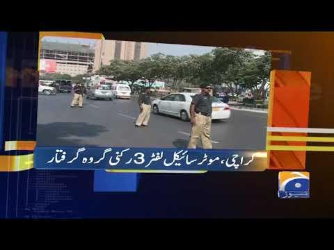 Geo News Updates 5:30 PM   24th August 2019