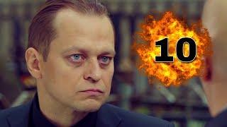 """ПРЕМЬЕРА КРУТОГО ФИЛЬМА! """"Жизнь после жизни"""" (10 серия) Русские боевики, детективы новинки, сериалы"""