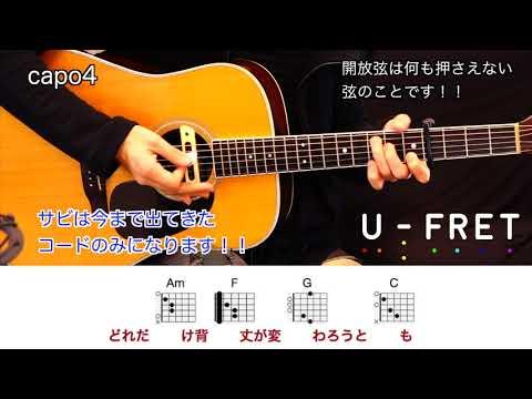 灰色と青/米津玄師 + 菅田将暉『見て真似るだけギター初心者でも問題ありません♬』解説動画