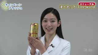 2017年サッポロビールイメージガールの川辺優紀子さんが、1月末に...