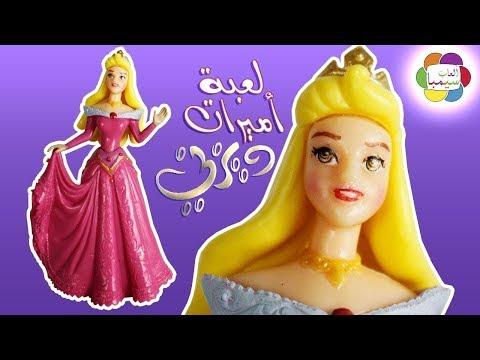 لعبة الاميرة اورورا اميرات ديزنى للاطفال العاب بنات واولاد aurora princess Disney doll toy