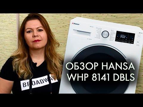 ОБЗОР стиральной машины Hansa Whp 8141 Dbls / премиум функции за 28000 рублей
