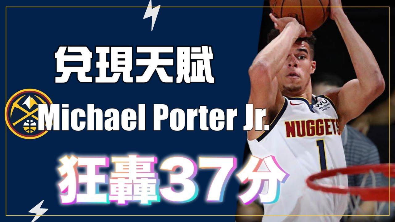NBA🏀兌現天賦,金塊選秀大物Michael Porter Jr 轟生涯新高37分! (Johnny聊NBA)