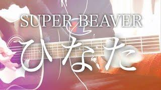 【フル歌詞】ひなた / SUPER BEAVER ドラマ「でも、結婚したいっ!〜BL漫画家のこじらせ婚活記〜」主題歌【弾き語りコード】