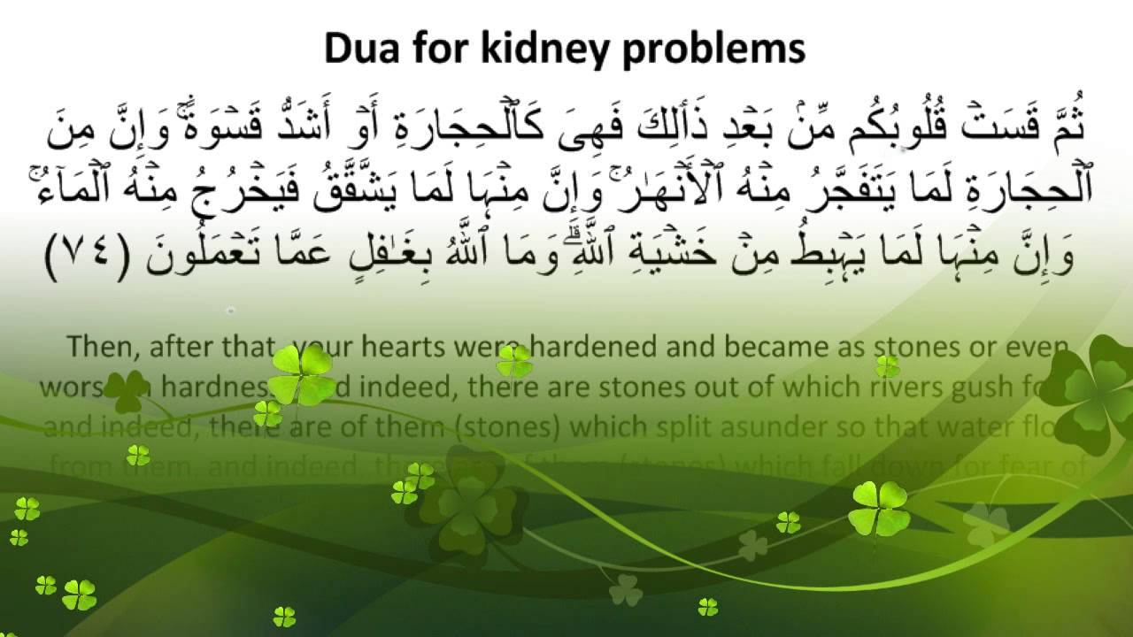 Dua for kidney problems