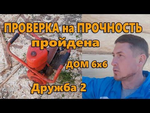 ДРУЖБА 2 и ДОМ 6,5х6,5 из БРЕВНА | НЕ ПОДВЕЛА;)