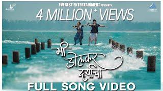 Mi Dolkar Daryacha Official Video - Marathi Songs | Marathi Koligeet | Yogesh Agravkar, Pravin Koli